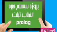 پروژه سیستم خبره پرولوگ انتخاب تبلت