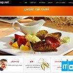 دانلود پروژه asp.net فروشگاه آنلاین رستوران